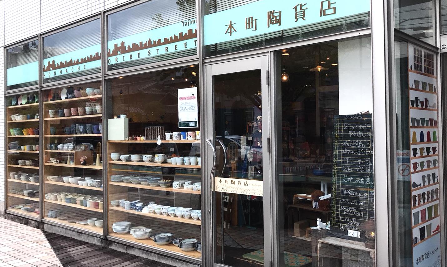 本町陶貨店5