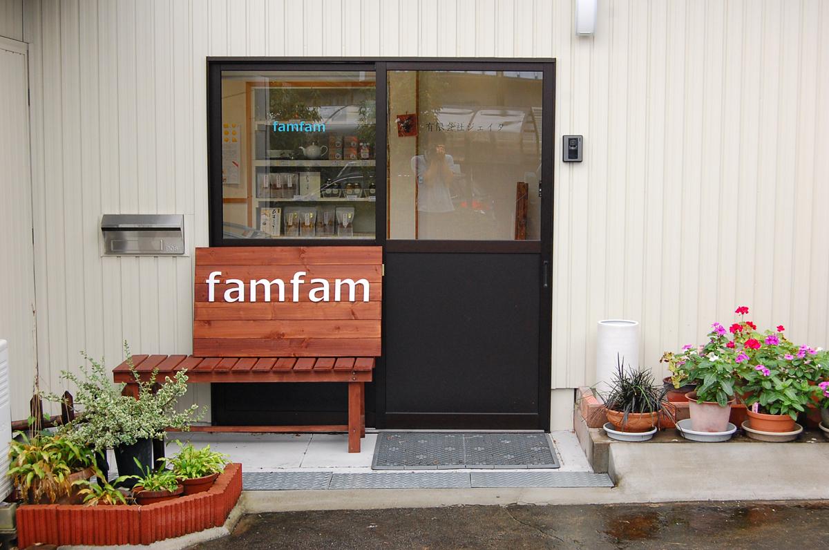 非公開: スコーン専門店famfam